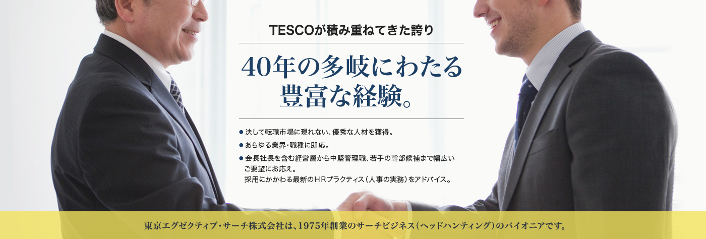 TESCOが積み重ねてきた誇り 40年の多岐にわたる豊富な経験