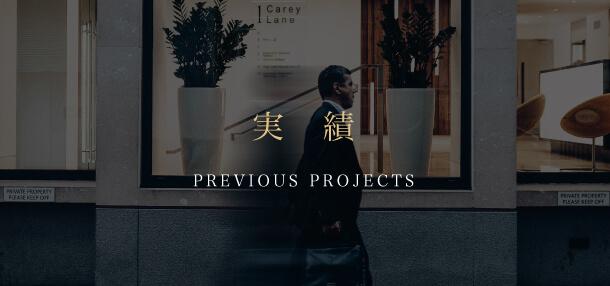 実績 previous projects
