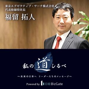 日経BizGateで弊社代表取締役社長の特集が掲載されました。